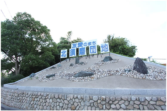 北須磨団地の入口