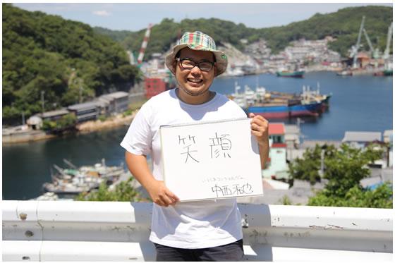 中西和也さんの好きな言葉、笑顔