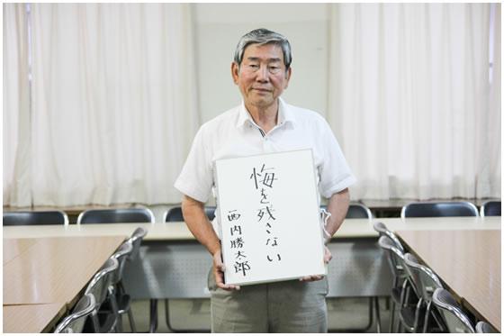 西内勝太郎さんの座右の銘、悔いを残さない