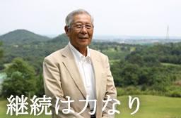 宇仁郷まちづくり協議会会長