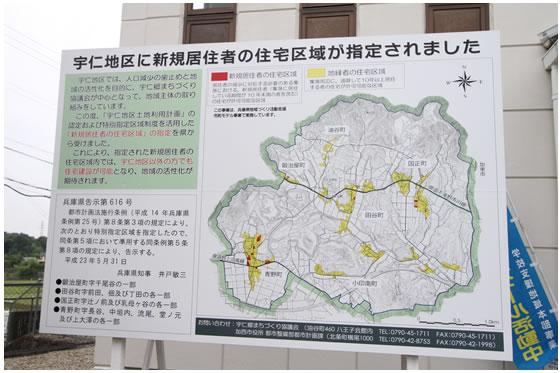 宇仁地区新規居住者住宅区域の地図