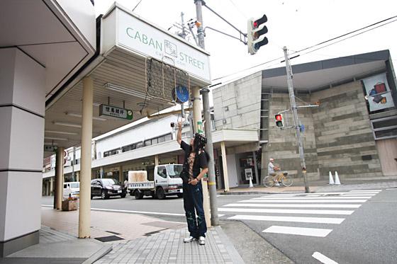 宵田商店街カバンストリート入口