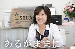NPO法人ソーシャルデザインセンター淡路理事長
