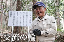 大藤山ボランティアグループ会長