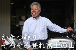 株式会社 ビトーアールアンドディー代表取締役社長