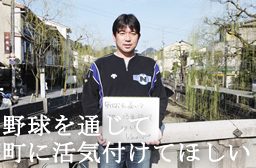NOMOベースボールクラブ代表理事