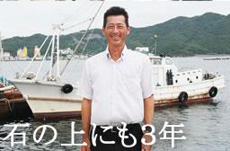 福良漁業協同組合 組合長