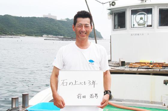 前田さんの好きな言葉、石の上にも3年