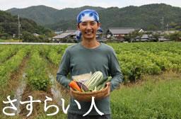 自然食農家レストラン 三心五観代表
