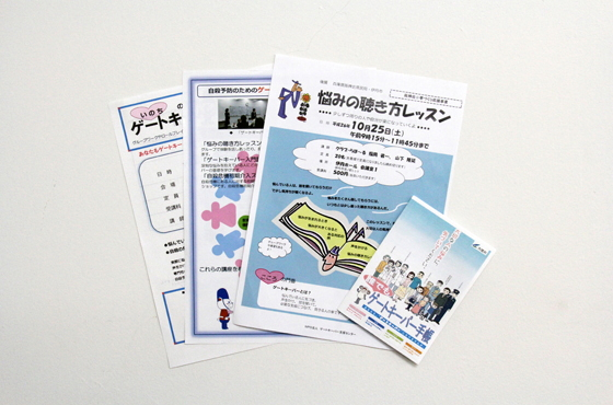 写真:紙資料やゲートキーパー手帳の写真