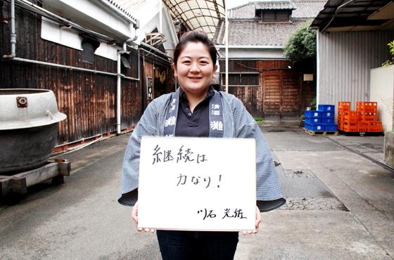 写真:好きな言葉「継続は力なり」を持つ川石さん