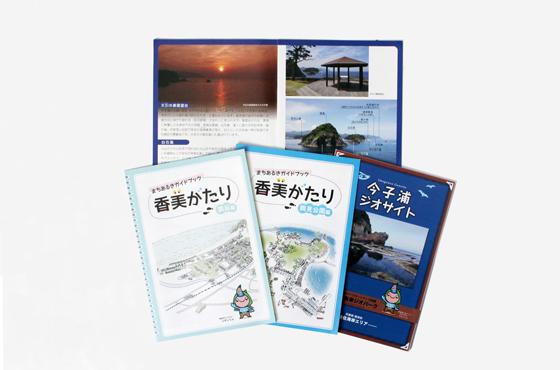 写真:作成されたガイドブック