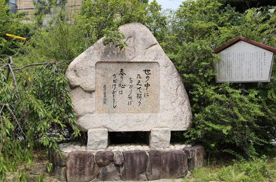 平安前期~中期の歌人で六歌仙の一人、在原業平の別荘があった辺りにある歌碑