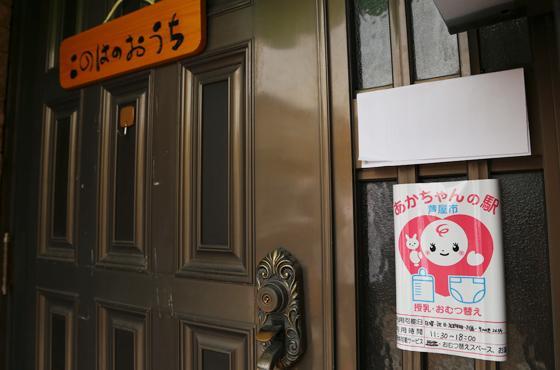 阪急芦屋川駅近くにある赤ちゃんの駅(保育施設「このはのおうち」)
