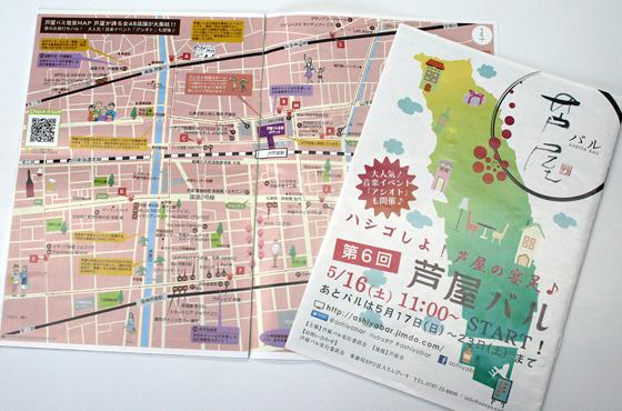 芦屋バルのマップ