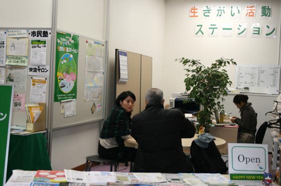 六甲道勤労市民センター内に市の外郭団体と協働で開設した「生きがい活動ステーション」