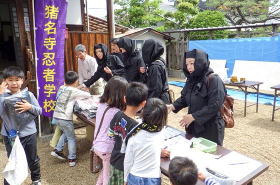 園田北まちづくり協議会が主体となって行われている「猪名寺忍者学校」