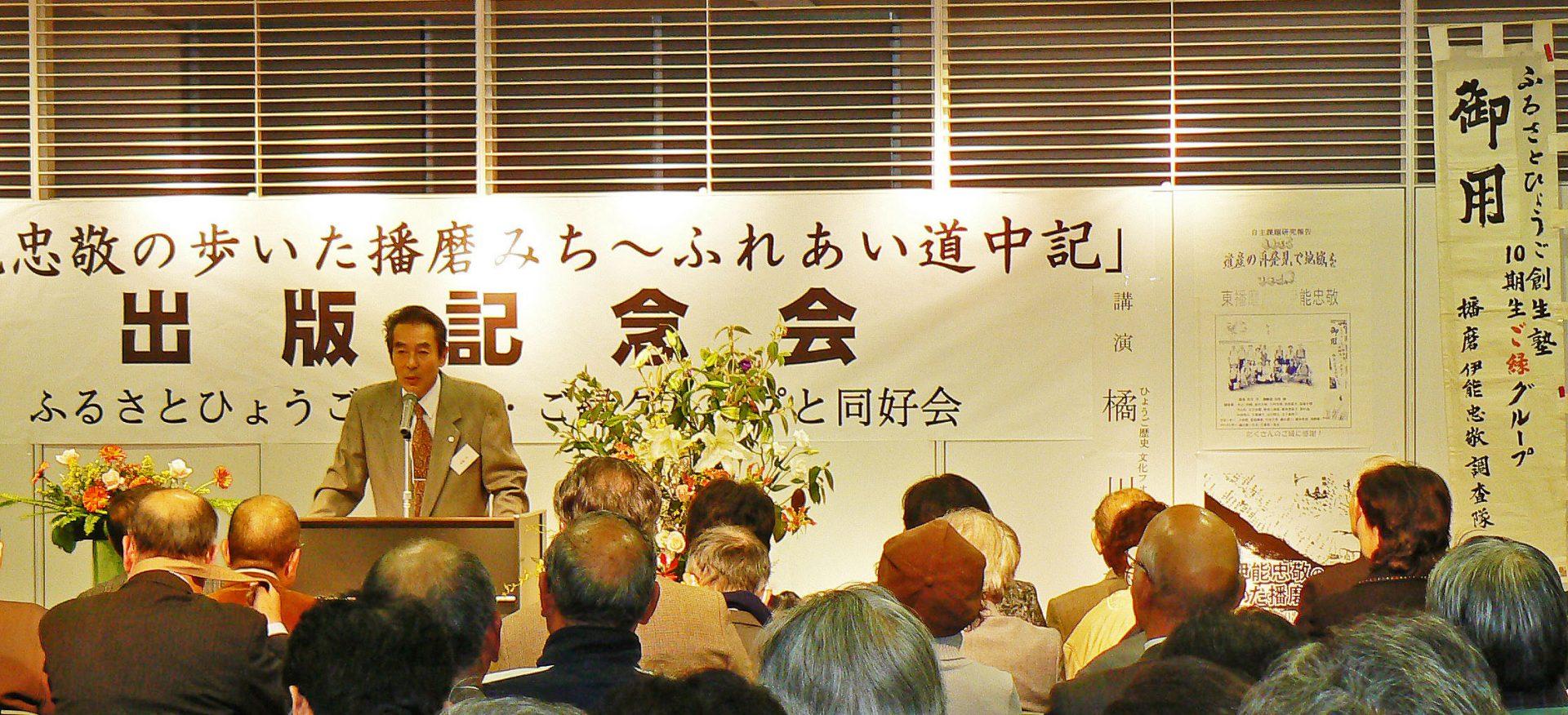 多くの仲間たちとともに盛大に開催された出版記念