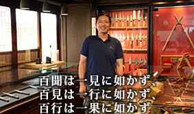 三木城下町まちづくり協議会・三寿ゞ刃物製作所
