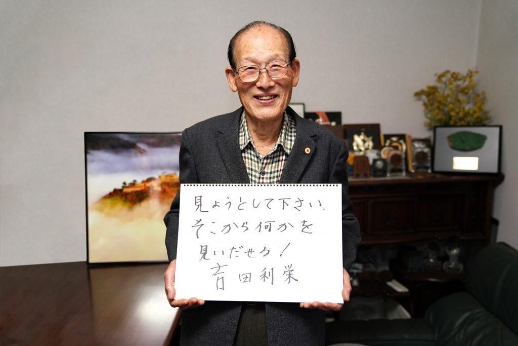 吉田利栄さん