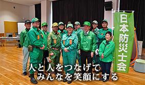 NPO法人日本防災士会