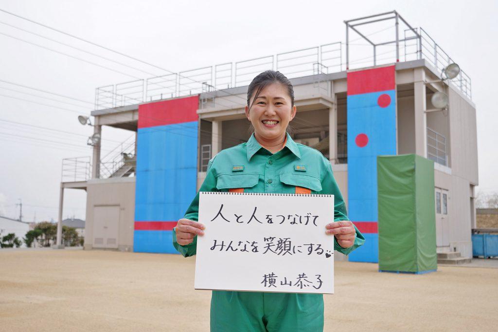 横山恭子さん