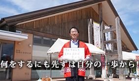 道の駅「但馬のまほろば」支配人・駅長