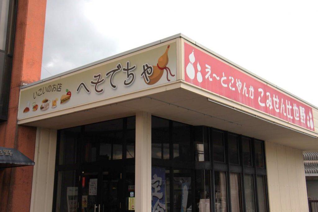 『コミュニティセンター』に隣接する 『へそ・で・ちゃ』。手作りの美味しい総菜、日用品などの商品の販売所やギャラリーがある。