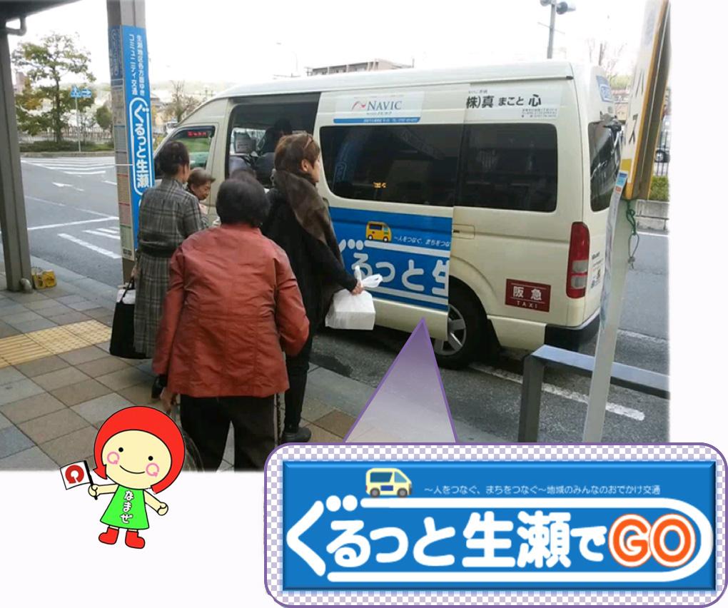 宝塚駅にて『ぐるっと生瀬』への乗車の様子。バスのサイドにデザインされたポップなロゴが目印。阪急バスの停留所に留まるため、乗降は非常に便利である。