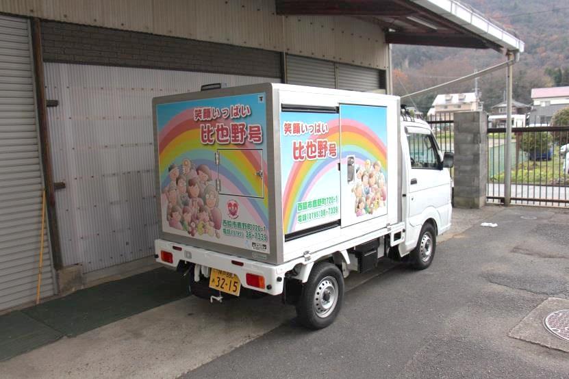 移動販売車『笑顔いっぱい比也野号』。車体に描かれたイラストにより、宣伝カーとしての役割も果たす万能の車。