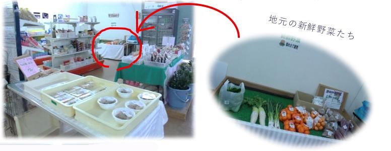 販売コーナー総菜、とれたて野菜、日用品など豊富な品揃え。