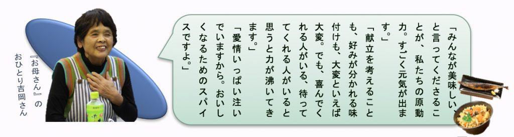 『お母さん』のおひとり吉岡さん