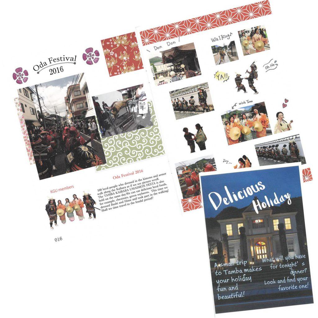 関西学院大学生が作成した、柏原城下町の名所やお店などを英語で紹介している「Delicious Holiday」。
