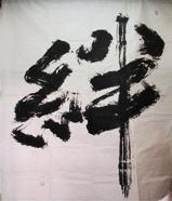 大筆書(平岡春風先生)