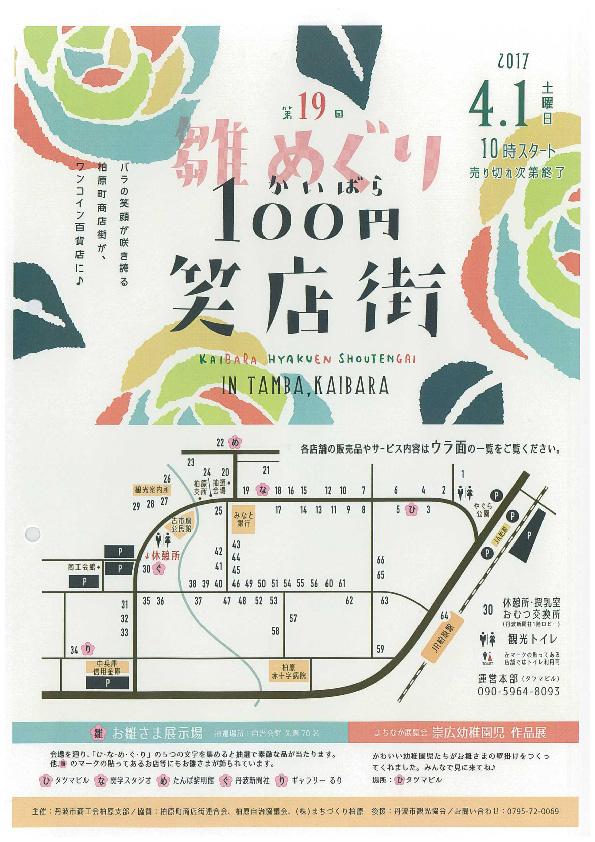 「雛めぐり」のパンフレット。商店街主催の「100 円笑店街」と同日開催で行った。