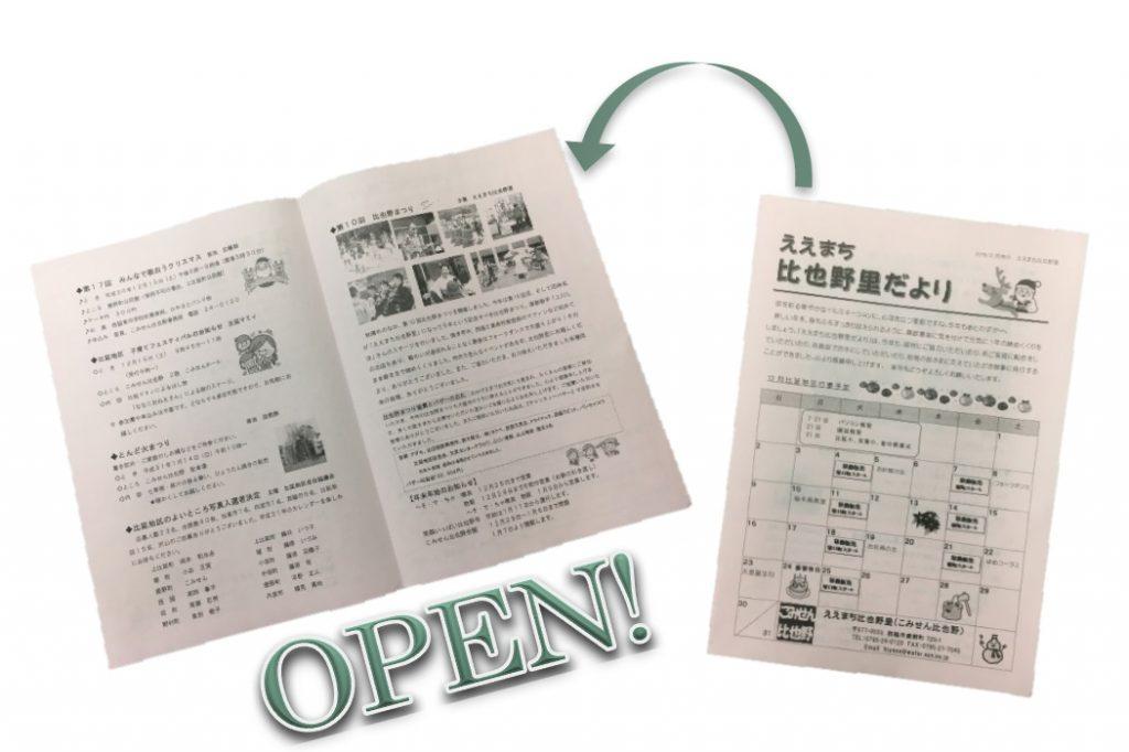 『ええまち比也野里だより』写真は平成30年度12月版。バックナンバーは比延地区の広報誌ページ(西脇市HP内)に掲載している。月間行事予定の他、イベントの様子など、比延に関する様々な情報が満載。過去に、夏目漱石の記事を載せたところ、遠方に住む夏目漱石ファンの方から、「原本を送ってほしい」との依頼を受けたことも…。耳寄り情報がたくさん詰まっている。
