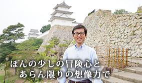 お城マニア・城郭研究家