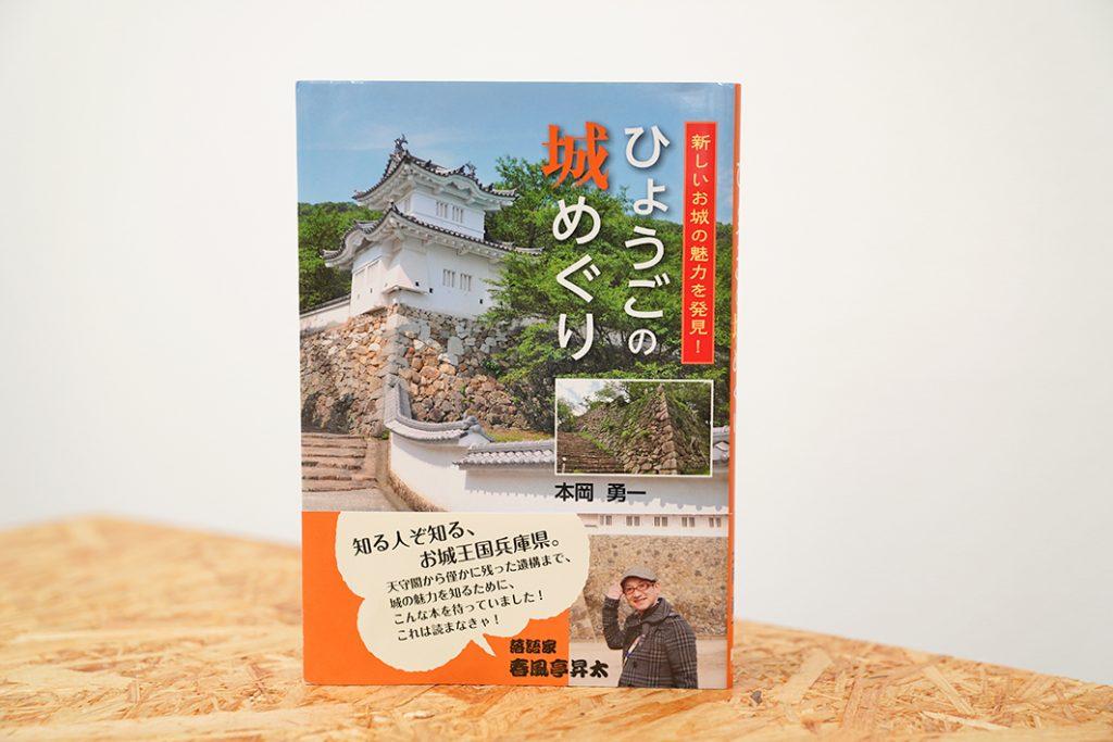 本岡さんの著書「ひょうごのお城めぐり」、帯には春風亭昇太師匠のコメントが寄せられている