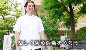 加古川グリーンシティ防災会