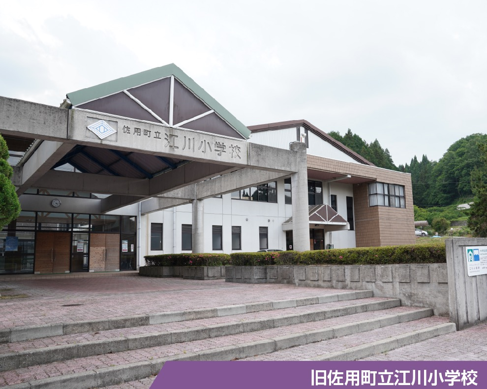 旧佐用町立江川小学校
