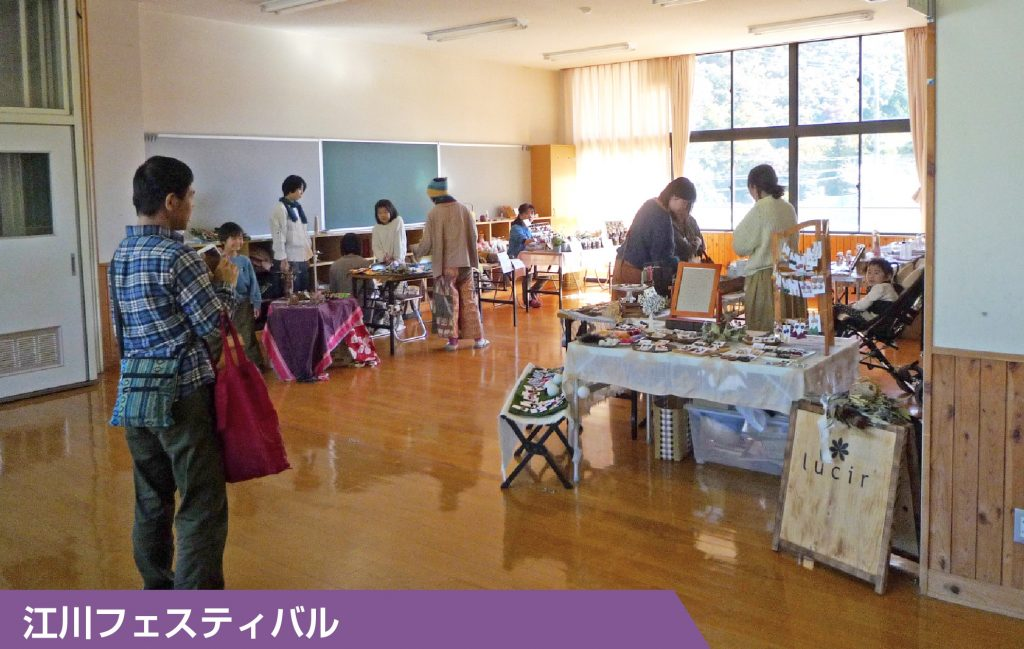 江川フェスティバル