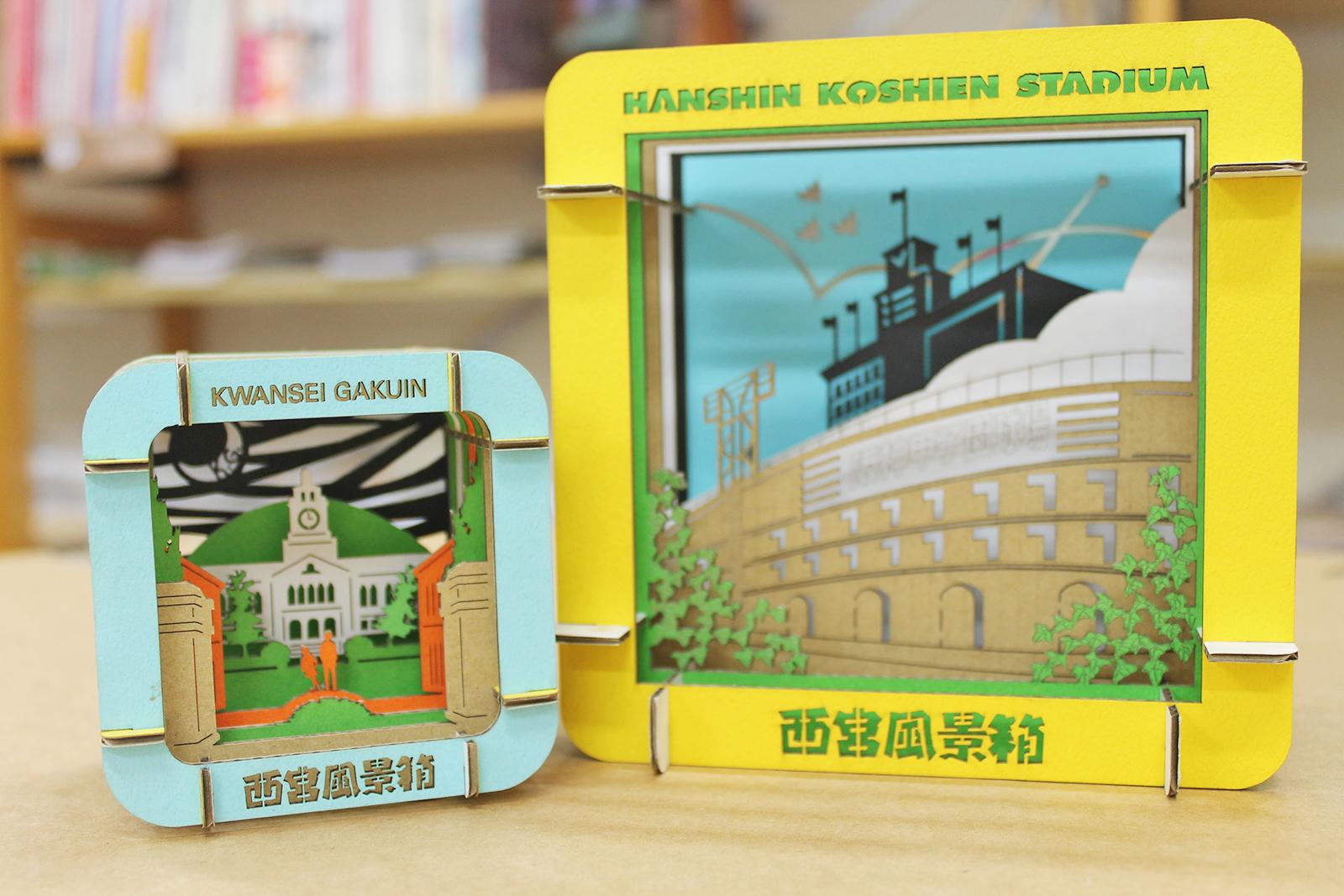 商品開発として最初に取り組んだ西宮の風景をクラフト製品にした「西宮風景箱」。