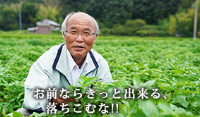 株式会社ささ営農