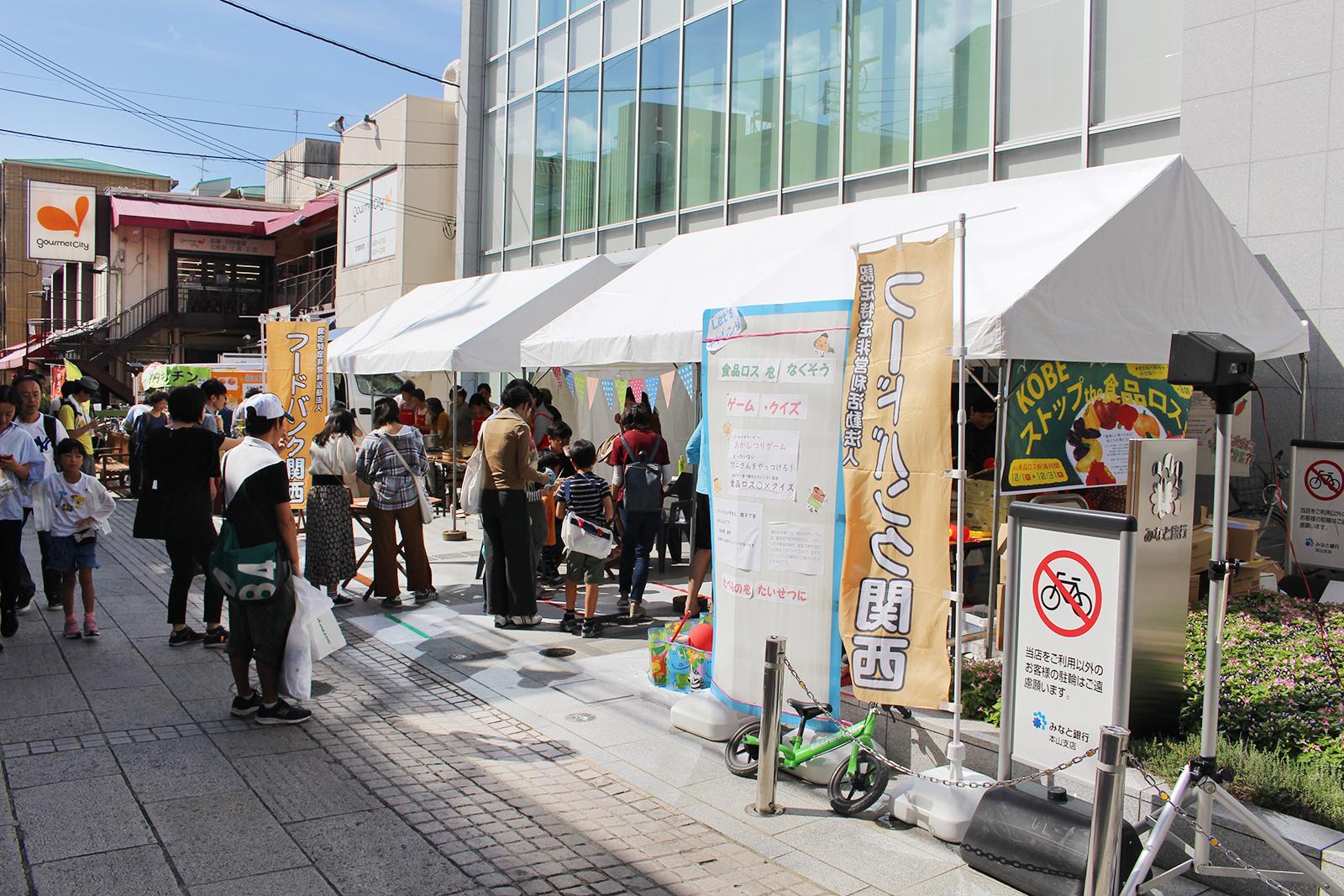 「KOBE ストップ the 食品ロス」では、フードバンク関西が取り扱っている食材で作った料理を振る舞う「0円キッチン」などが行われた。