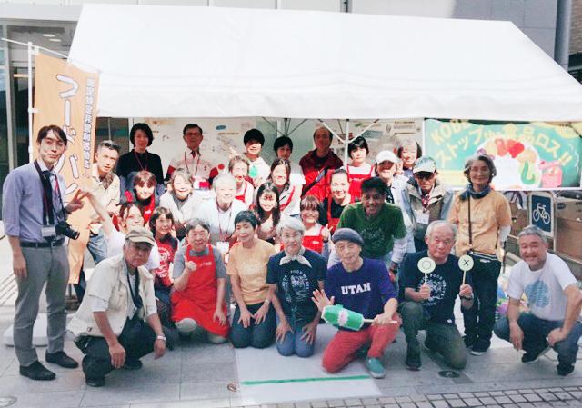 2019年10月に神戸市東灘区の岡本商店街で開催された、食品ロス削減イベント「KOBE ストップ the 食品ロス」スタッフ集合写真。
