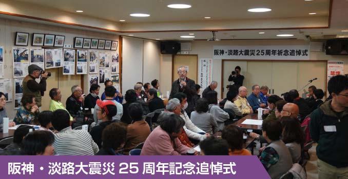 阪神・淡路大震災25周年記念追悼式