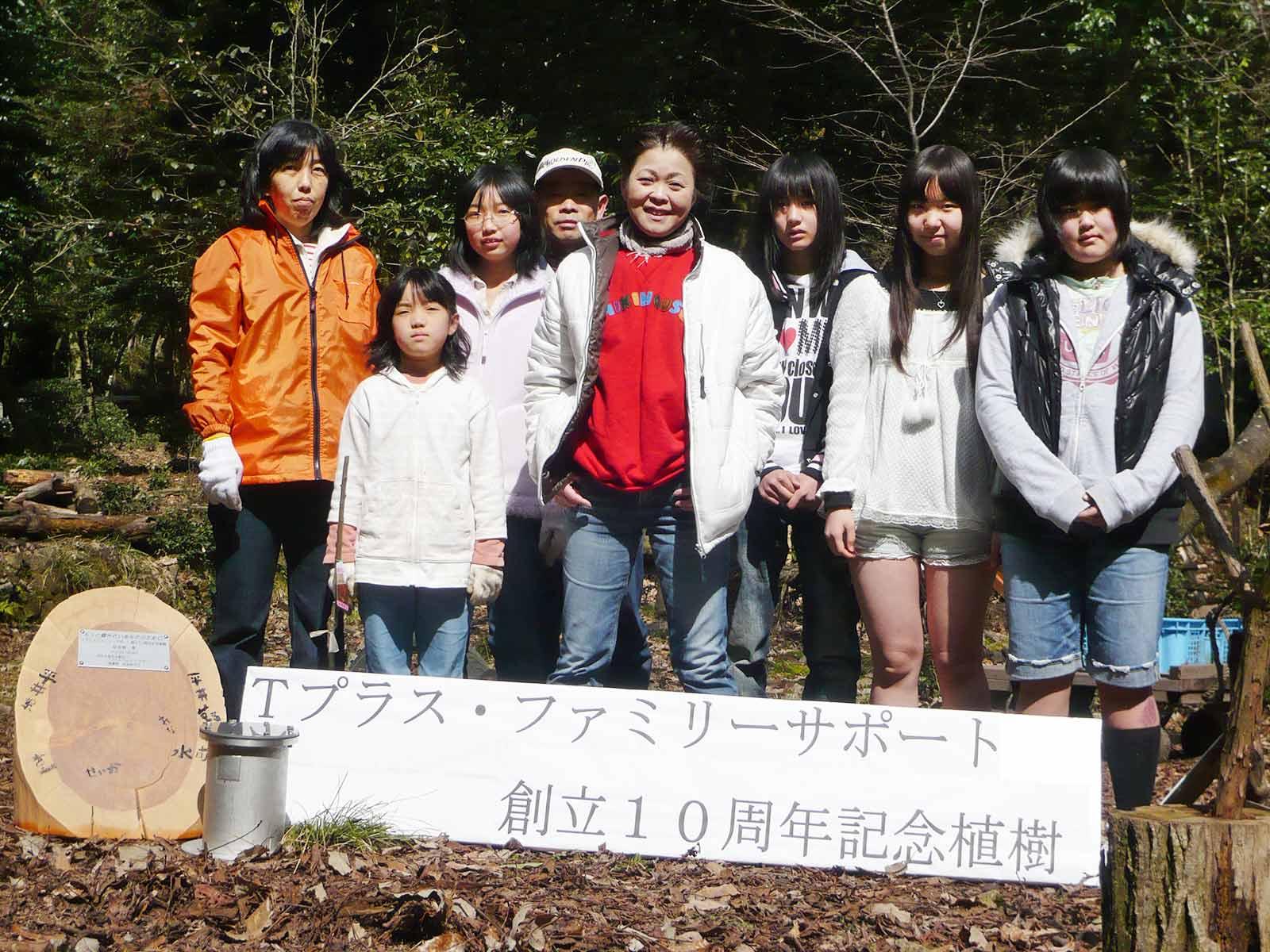 創立10周年を記念し植樹を行った。