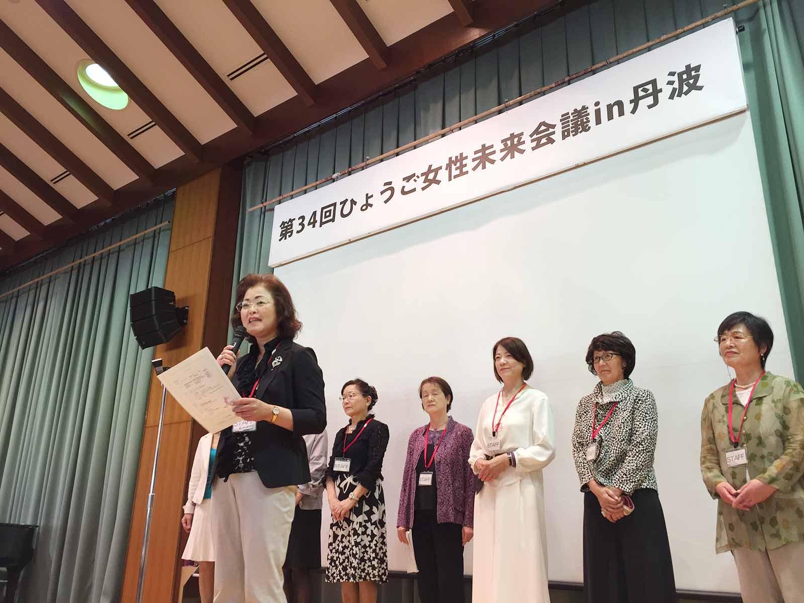 平成30年に丹波市で開催された「ひょうご女性未来会議」で話す谷水さん。