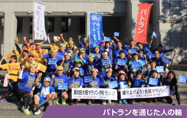 大阪マラソンの寄付先団体に選ばれているパトラン(改革プロジェクト)。大阪マラソンの時は全国からパトランナーが集結。他のボランティアとも深い交流が生まれパトランを通じた人の輪が全国に広がっている。