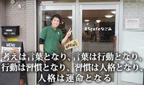 NPO法人なごみ 事務局長